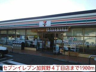 セブンイレブン加賀野4丁目店まで1900m