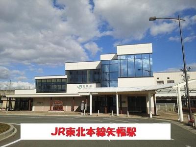 JR東北本線矢幅駅まで1400m