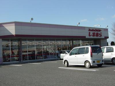 しまむら(大型衣料店)まで320m