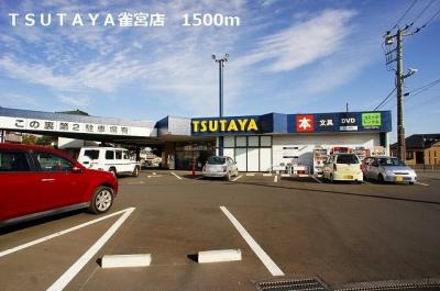 TSUTAYA雀宮店まで1500m