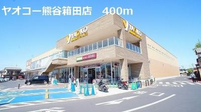 ヤオコー熊谷箱田店まで400m