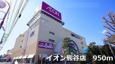 イオン熊谷店まで950m