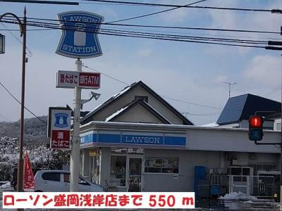 ローソン盛岡浅岸店まで550m