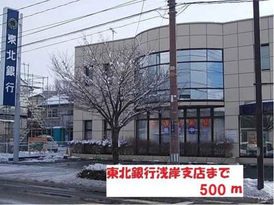 東北銀行浅岸支店まで500m