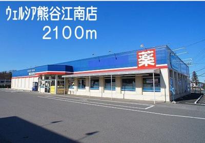 ウェルシア熊谷江南店まで2100m