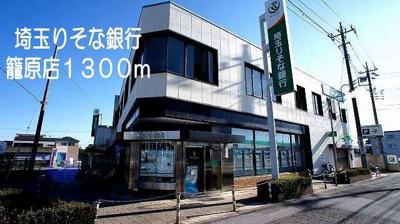 埼玉りそな銀行まで1300m
