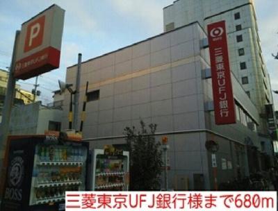 三菱東京UFJ銀行様まで680m