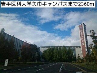 岩手医科大学矢巾キャンパスまで2360m