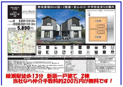 【外観】綾瀬新築分譲住宅2棟現場