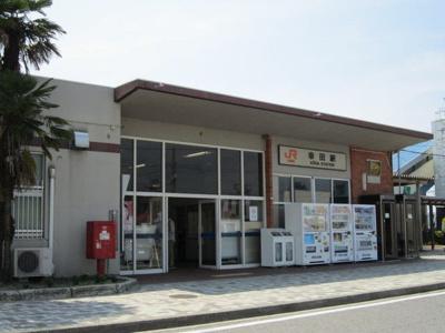 JR「幸田駅」まで910m