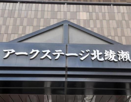 【その他】アークステージ北綾瀬