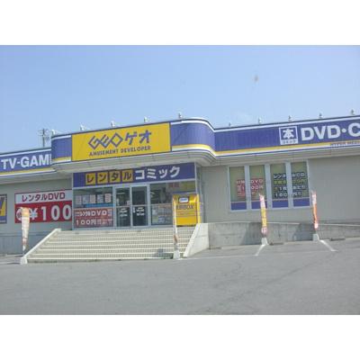 レンタルビデオ「ゲオ上田国分店まで1999m」