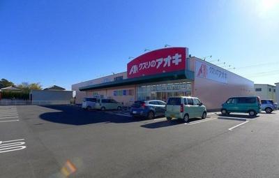 クスリのアオキ 大泉吉田店まで1300m