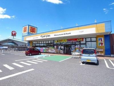 マツモトキヨシ フォリオ大泉店まで2200m