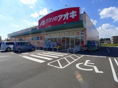 クスリのアオキ新田木崎店まで800m