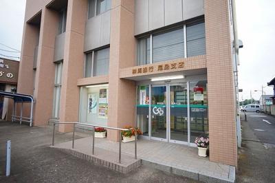 群馬銀行尾島支店まで2600m