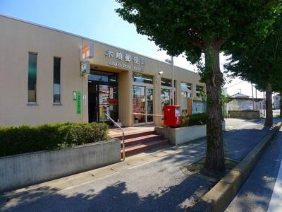 木崎郵便局まで1600m