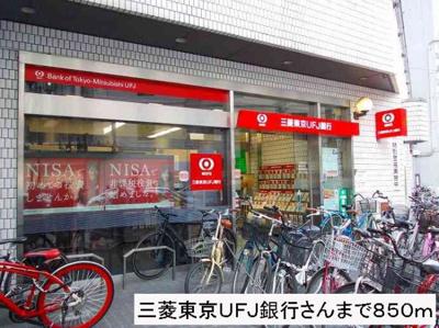 三菱東京UFJ銀行さんまで850m