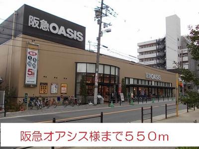 阪急オアシス様まで550m