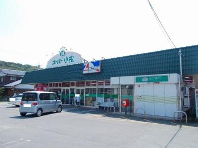 スーパー小松大神店まで400m