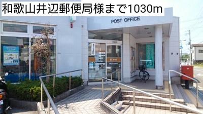 和歌山井辺郵便局様まで1030m