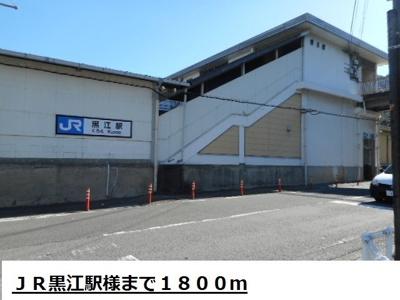 JR黒江駅様まで1800m