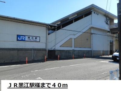 JR黒江駅様まで40m