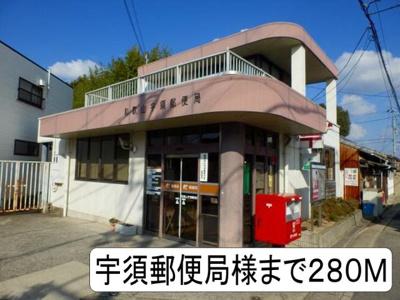 宇須郵便局様まで280m