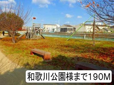 和歌川公園まで190m