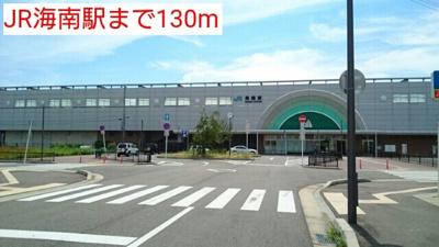 JR海南駅まで130m