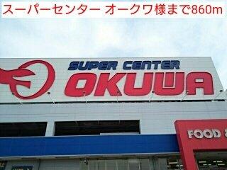 スーパーセンター オークワ様まで860m