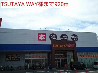 TSUTAYA WAY様まで920m