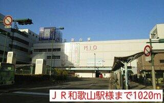 JR和歌山駅様まで1020m