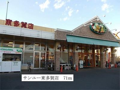 サンユー 東多賀店まで71m