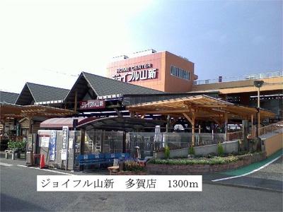 ジョイフル山新 多賀店まで1300m