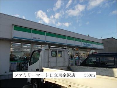 ファミリーマート日立東金沢店まで550m