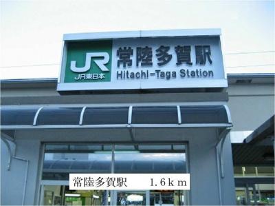 常陸多賀駅まで1600m
