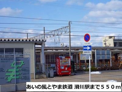 あいの風とやま鉄道   滑川駅まで550m