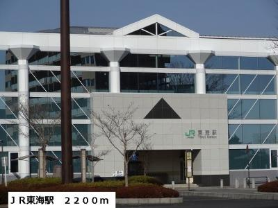 JR東海駅まで2200m