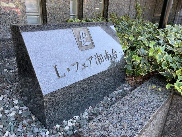 【その他】Lフェア湘南台