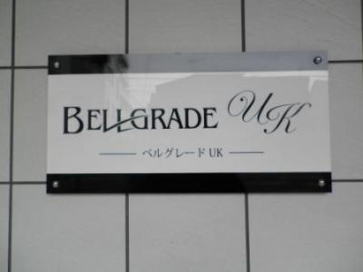 【その他】ベルグレードUK