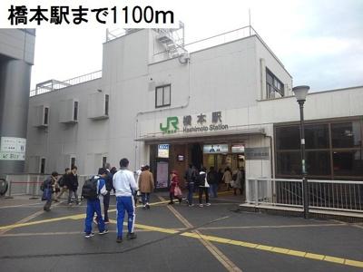 橋本駅まで1100m