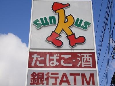 サンクス堺出島店 603m