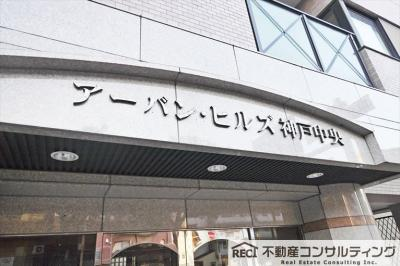 【収納】アーバンヒルズ神戸中央