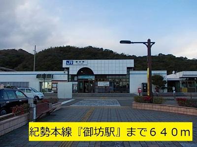 紀勢本線『御坊駅』まで640m