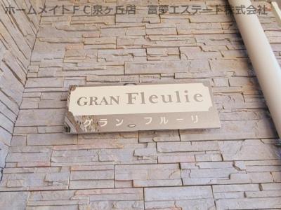 【エントランス】グランフルーリ