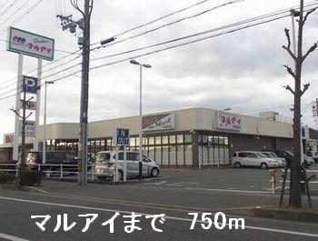 マルアイまで750m