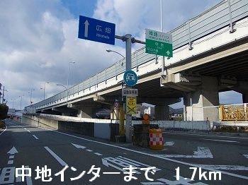姫路バイパス中地インターまで1700m