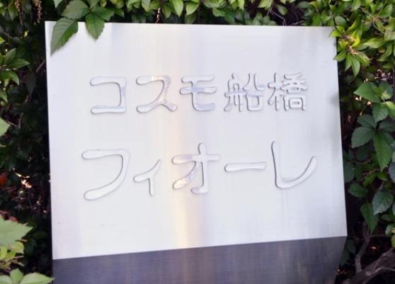 【その他】コスモ船橋フィオーレ