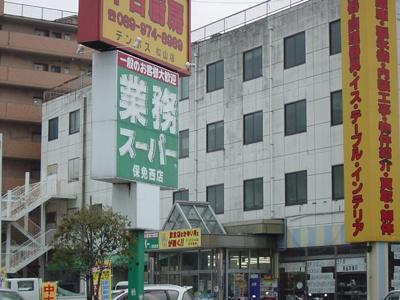 業務スーパー松山西店(スーパー)まで500m